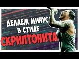 ПИШЕМ МИНУС В СТИЛЕ СКРИПТОНИТ - ПОЛОЖЕНИЕ В FL STUDIO 12