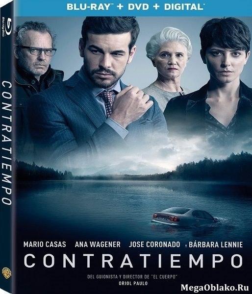 Невидимый гость / Contratiempo (2016/BDRip/HDRip)