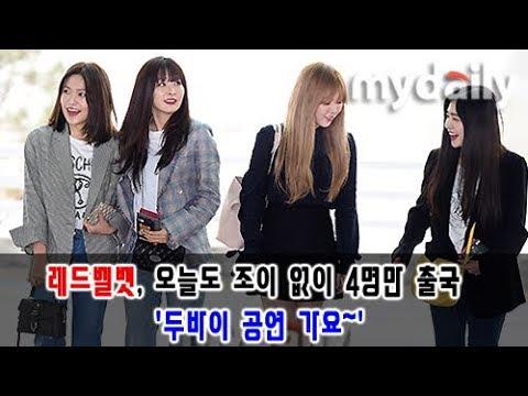 레드벨벳(RED VELVET), 오늘도 조이 없이 4명만 출국 두바이 공연 가요~ [MD동영상]