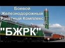 «Ядерный» поезд БЖРК «Баргузин» с межконтинентальными баллистическими ракетами
