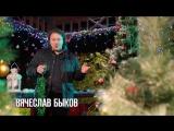 Вячеслав Быков - Встречаем Новый Год с Bridge TV Русский Хит