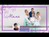 Балаган Лимитед & Станислав Сорока - Мама