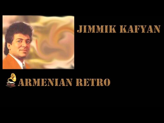 Jimmik Kafyan Kancnen Orere Liliana 1994 Armenian Retro