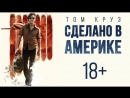 СДЕЛАНО В АМЕРИКЕ смотреть полный фильм cltkfyj dfvthbrt cvjnhtnm gjkysq abkmv