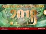 Шансон Десятилетия - Лучшие Песни 2008 - 2018 - Часть 3 (Сборник)