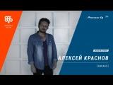 АЛЕКСЕЙ КРАСНОВ Megapolis 89.5 fm [ garage ]  @ Pioneer DJ TV   Moscow