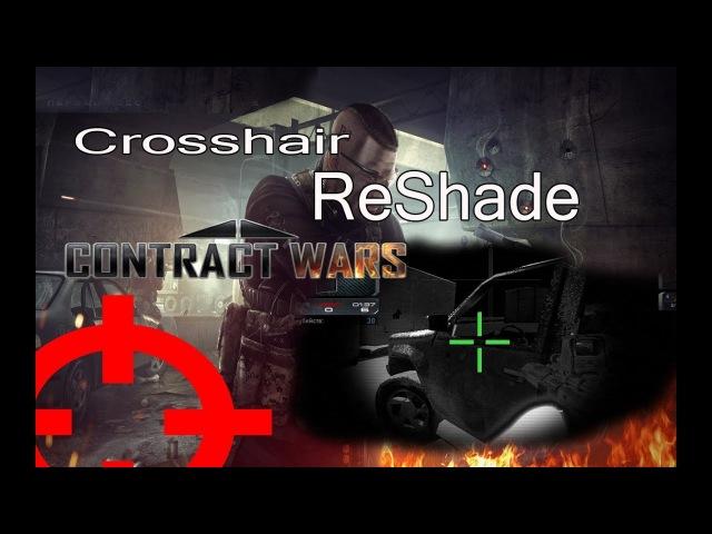 Как установить Crosshair ReShade Contract Wars