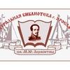 Tsentralnaya-Biblioteka Gorod-Yaroslavl