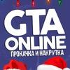 GTA 5 прокачка и накрутка ГТА