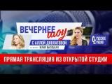 Юлия Высоцкая в «Вечернем шоу Аллы Довлатовой»