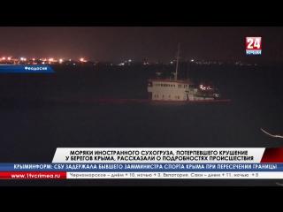 Эксклюзив из первых уст. Моряки сухогруза, потерпевшего крушение у крымских берегов, рассказали корреспондентам «Крым 24» о том,