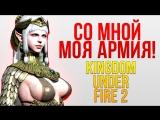 SHIMOROSHOW СО МНОЙ МОЯ АРМИЯ! - ПЕРВАЯ MMORPG С КОМАНДОВАНИЕМ АРМИЯМИ! - Kingdom Under Fire 2