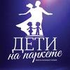 "Школа танцев ""Дети на паркете"" Нижний Тагил"