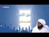 سبل النجاة القارئ منصور السالمي