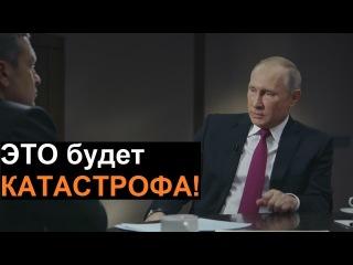 Ответно-встречный удар! Путин ответил Соловьеву на вопрос о Ядерной войне