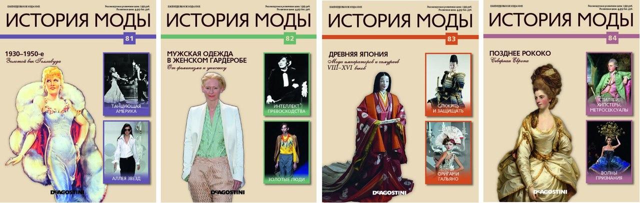 История Моды - График Выхода и обсуждение