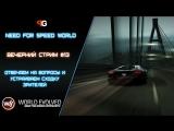 Вечерний стрим #13 | Need for Speed World | [Russian Stream]