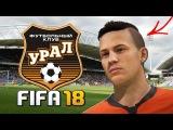 ВЫШЛИ В ФИНАЛ? ЛОГАН БОМБИТ - FIFA 18 | КАРЬЕРА ЗА ИГРОКА #2