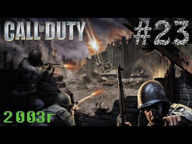 Call of Duty 1 2003г Прохождение На русском Без комментариев 23 Танки смотреть онлайн без регистрации