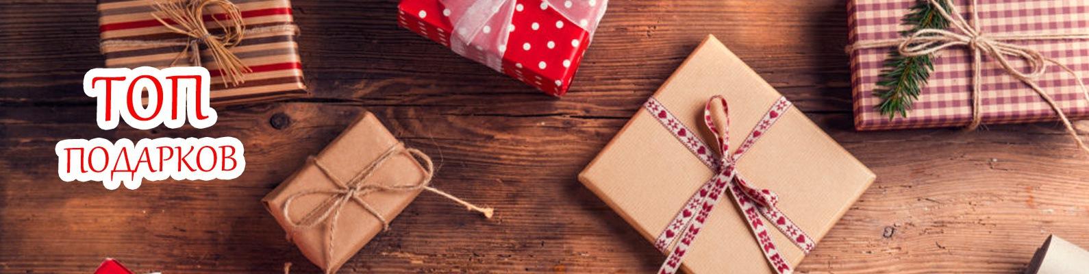 Помощь в выборе подарка 6