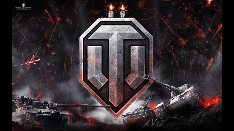 голдовой стрим world of tanks