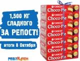 08.10.17 РОЗЫГРЫШ 1,500 КГ CHOCO-PIE