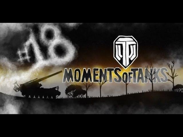 Moments of tanks 18: Перезарядка. | Приколы, баги, забавные ситуации World Of Tanks.