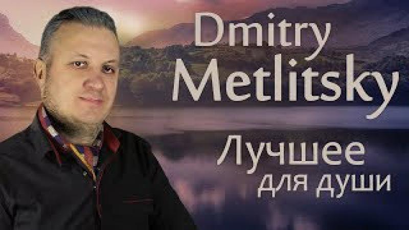 Сборник самых красивых мелодий Дмитрий Метлицкий - Красивая музыка для души! Лучшее