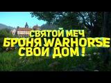 Kingdom Come Deliverance Свой Дом,Доспехи Warhorse и Меч Святого Георгия