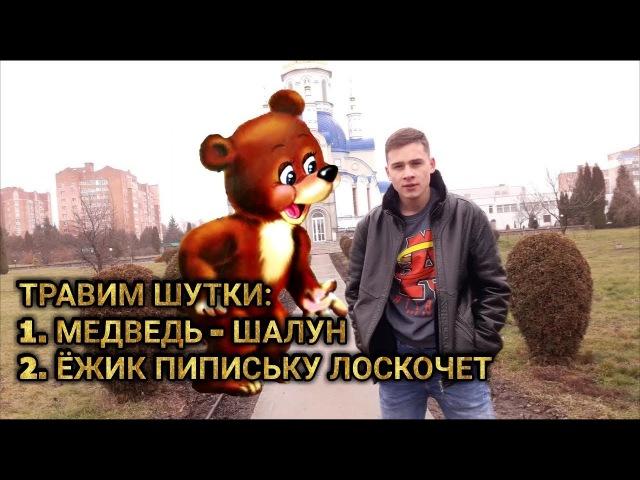 1 АНЕКДОТЫ ёжик пипиську лоскочет мишка шалун 18