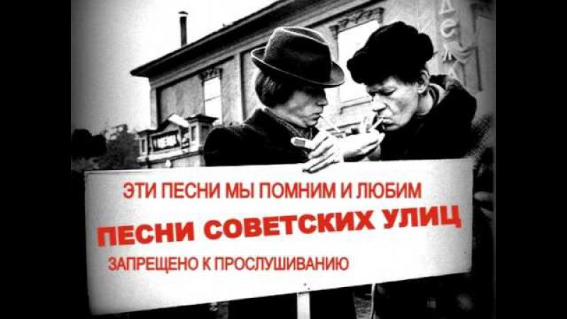 СТАРЫЕ УЛИЧНЫЕ ПЕСНИ (СБОРНИК 1970-Е) АРКАША СЕВЕРНЫЙ