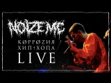 Noize MC - Коррозия хип-хопа (Live in Kiev @ Atlas)
