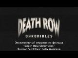 Death Row Chronicles (Эксклюзивный отрывок из фильма) [Russian Subtitles: Felix Montana]