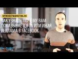 #30. Как узнать, почему вам показывается та или иная реклама в Facebook