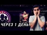 СБЧ НА ПОДХОДЕ! НОВАЯ VS ATTACK! ИКОНЫ! - FIFA MOBILE 18