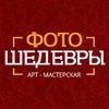 ФОТОШЕДЕВРЫ - картины и портреты из Ваших фото