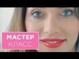Бонжур, Москва! Привет, Париж! – Мастер-класс, 3 серия, Романтический макияж на свидание