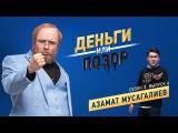 «Деньги или позор» | 2 сезон 4 выпуск