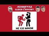 Премьера! Ленинград vs. Slider & Magnit - Не со мной (01.12.2017) ft.и