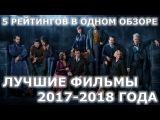 Лучшие фильмы 2017 года. Самые ожидаемые фильмы 2018. 5 рейтингов в обзоре