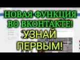 Новая функция во Вконтакте - написание статьи. Как использовать?!