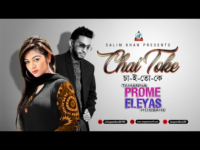 Eleyas, Prome - Chai Toke | চাই তোকে | Valentine Day 2018 | New Music Video