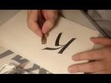 каллиграфия от мастера