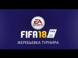 Жеребьевка турнира по FIFA18