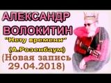 Александр Волокитин - НЕТУ ВРЕМЕНИ (А.Розенбаум) (Новая запись 29.04.2018)