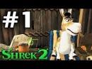 Прохождение Шрек 2 The Game - Часть 1 - Болото Огра.