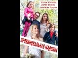Провинциальная Мадонна Серия 1