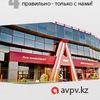 AVPV.KZ