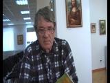 Отрывок из интервью с членом Союза писателей России Н.П.Сластниковым о детской книге