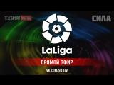 Ла Лига, 11-й тур, «Барселона» — «Севилья», 4 ноября 22:45